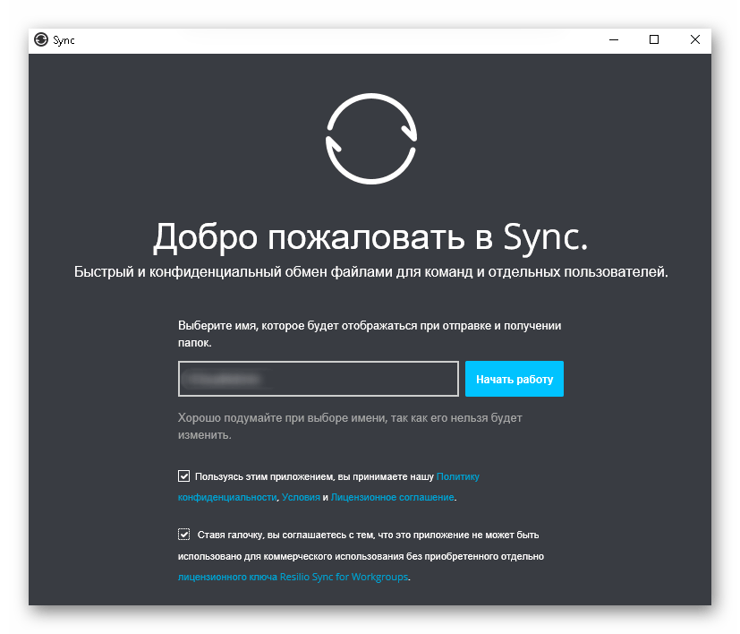 Меню программы Resilio Sync