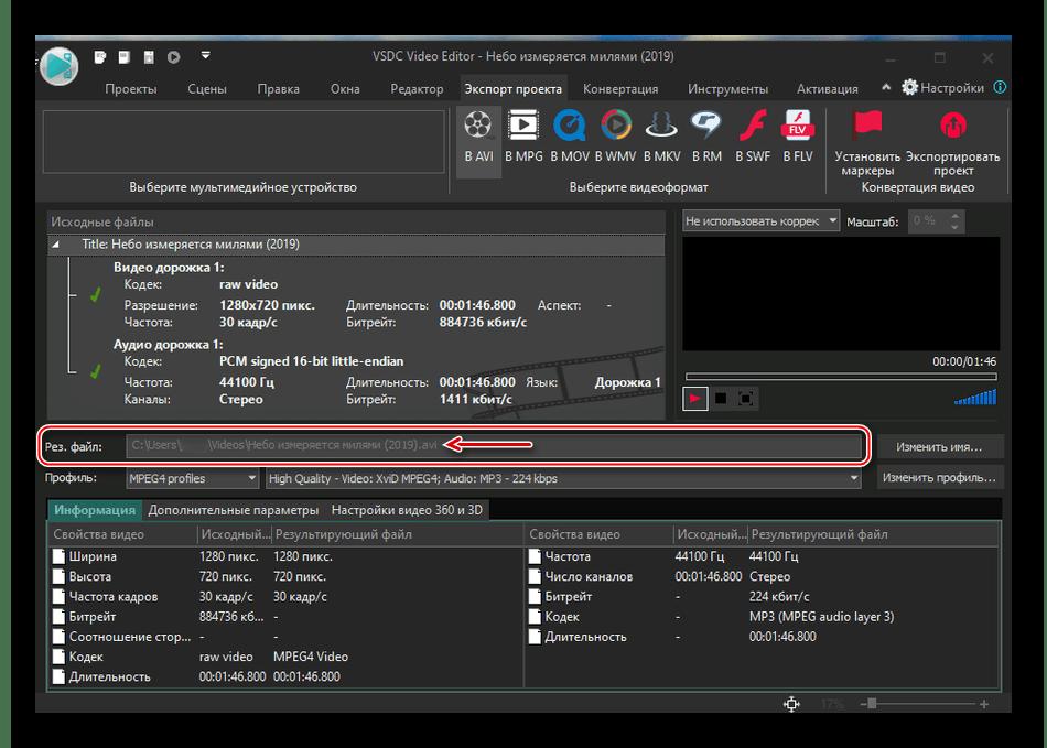 Место сохранения измененного видео в Free Video Editor