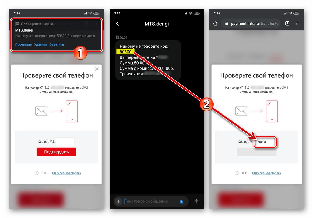 Мобильная версия сайте МТС Деньги - ввод кода из SMS для подтверждения платежа с баланса телефона на QIWI Кошелёк