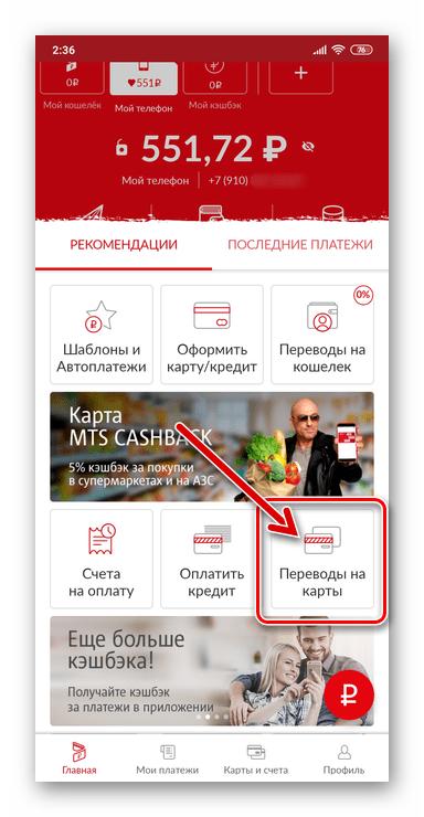 Мобильное приложение МТС Деньги - раздел Переводы на карты в приложении