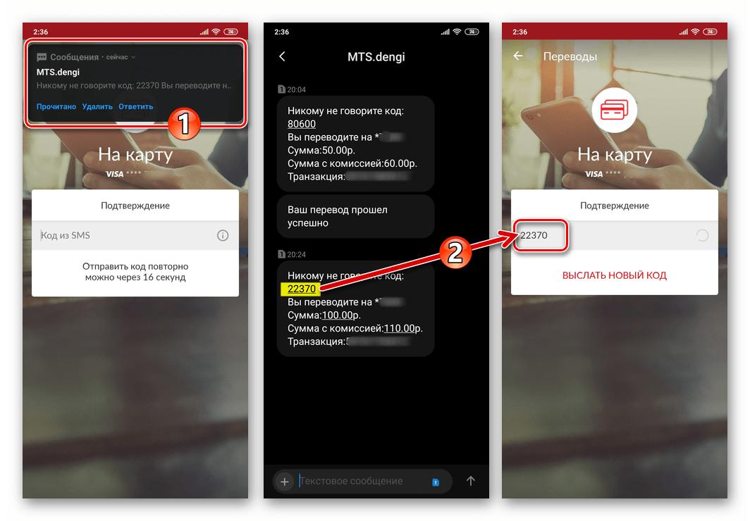 Мобильное приложение МТС Деньги ввод кода подтверждения платежа из SMS
