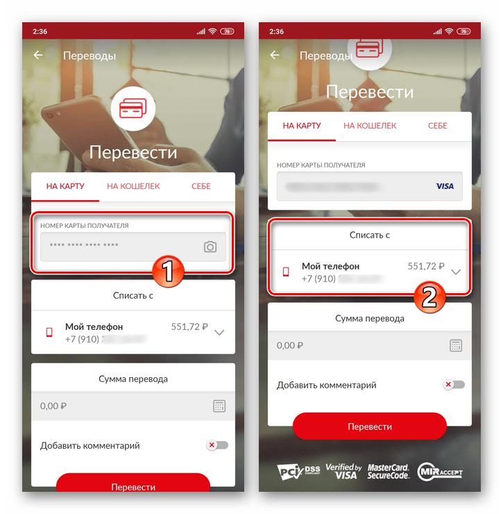 Мобильное приложение МТС Деньги ввод номера карты Киви для пополнение, выбор Мой телефон в списке Списать с