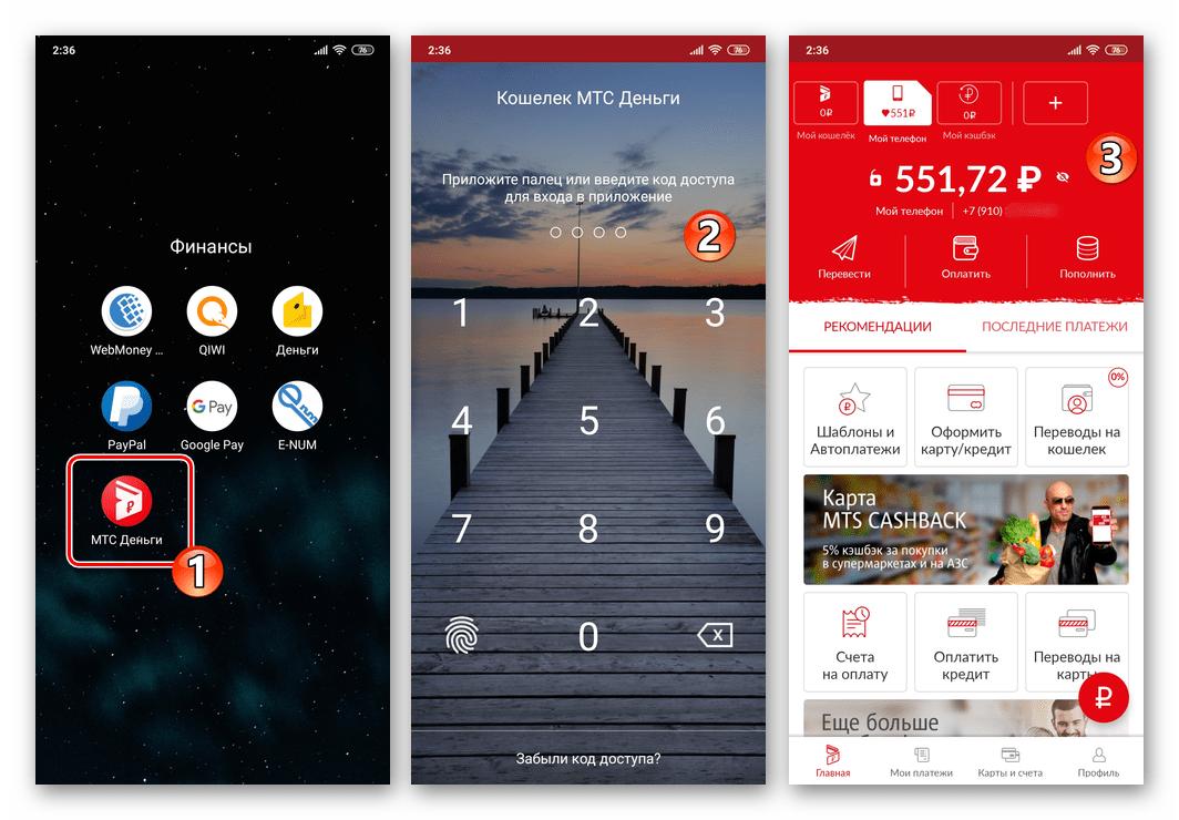 Мобильное приложение МТС Деньги - запуск и авторизация