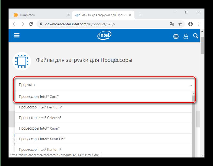 Начать поиск ПО для получения драйверов для Intel Core i5 с официального сайта