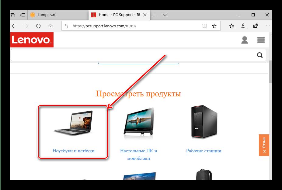 Начать поиск устройства для получения драйверов для Lenovo Ideapad 330 с официального сайта