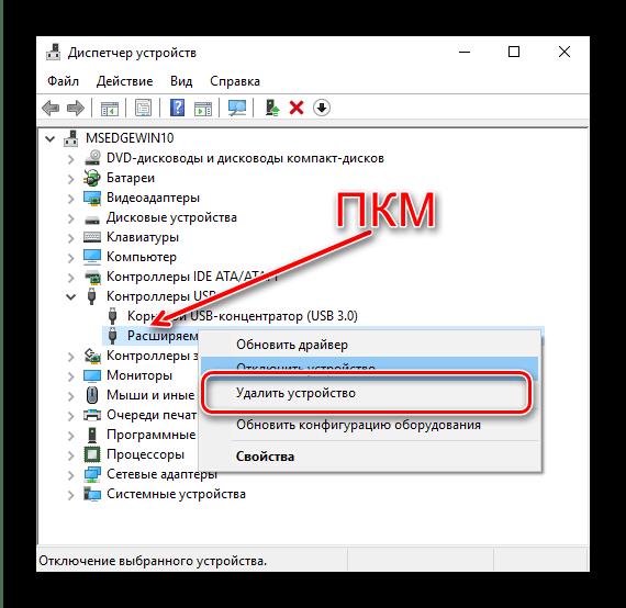 Начать удаление устройства для устранения ошибки с кодом 31