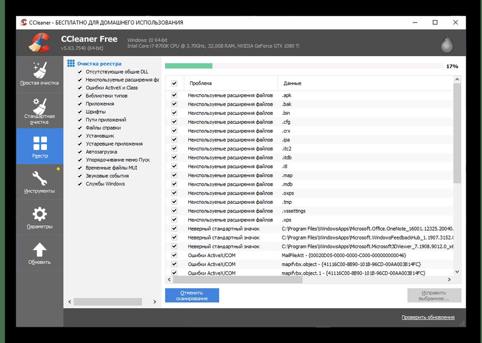 Нахождение проблем реестра в CCleaner