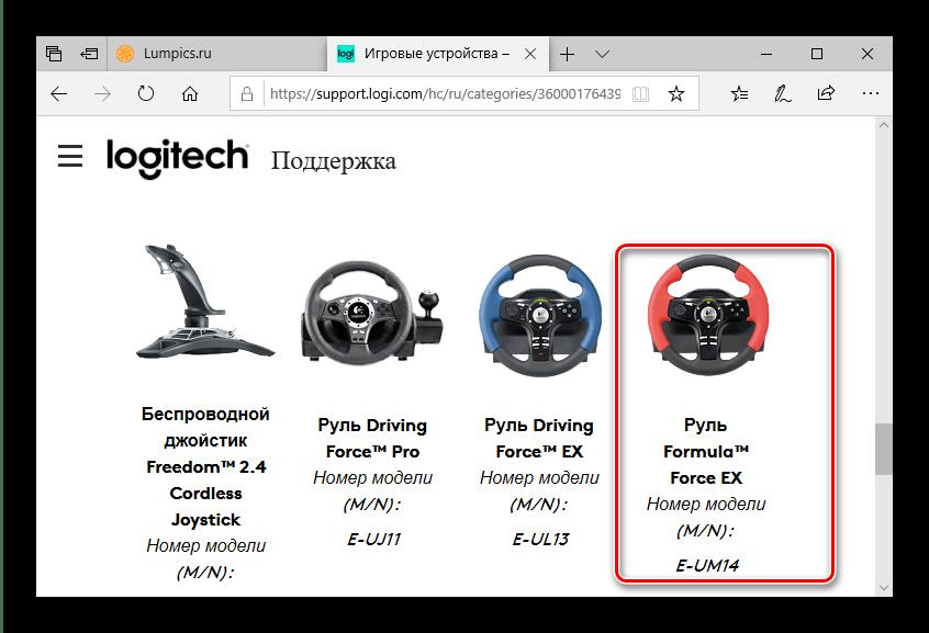 Найти Logitech Formula Force EX посредством категорий для получения драйверов с официального сайта