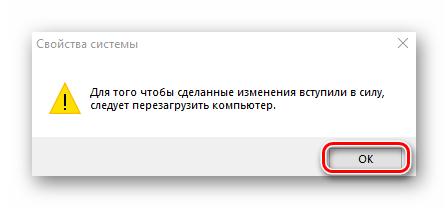 Напоминание о необходимости перезагрузки системы после отключения файла подкачки в Windows 10