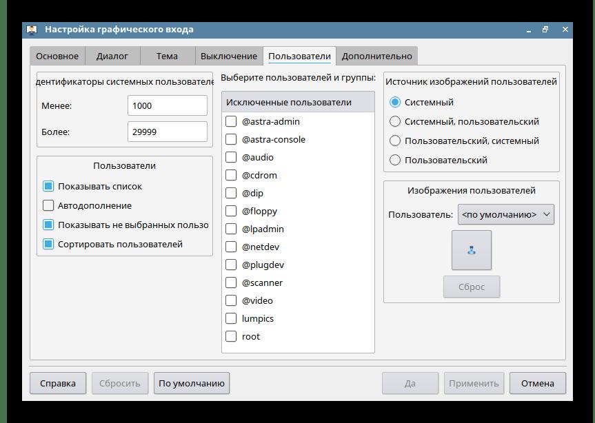 Настройка авторизации через графический интерфейс в Astra Linux