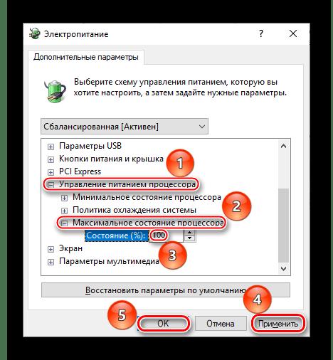 Настройка максимального электропитания процессора в Windows