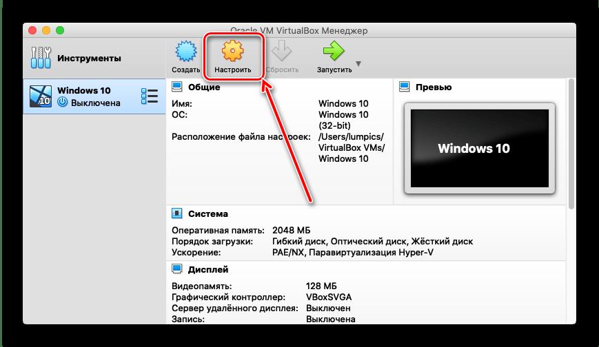 Настройка машины Windows 10 для установки на macOS через VirtualBox