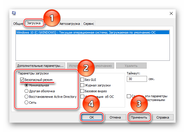Настройка параметров загрузки Windows 10 в безопасном режиме
