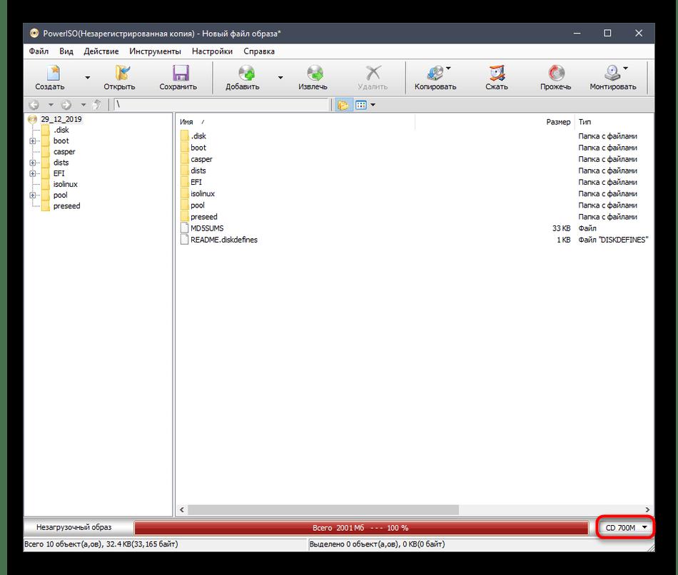 Настройка размера носителя перед созданием образа диска в программе PowerISO