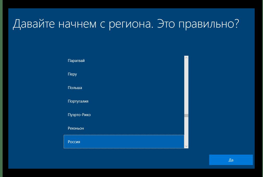 Настройка Виндовс 10 после успешной инсталляции рядом с Linux