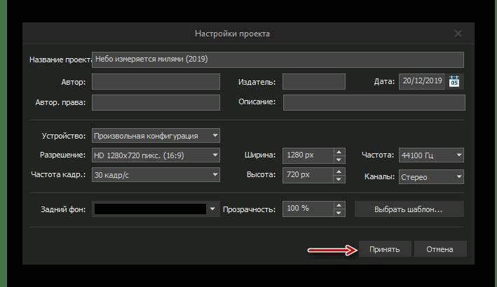Настройка загруженного видео в Free Video Editor