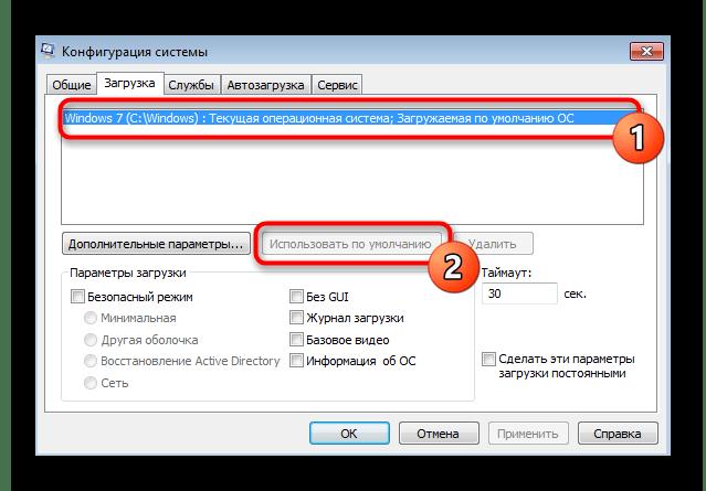 Настройка запуска Windows 7 после удаления Линукс