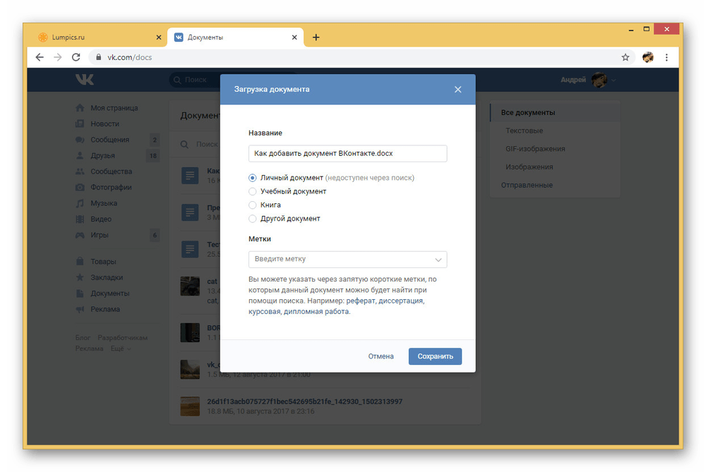 Настройки документа после загрузки на сайте ВКонтакте