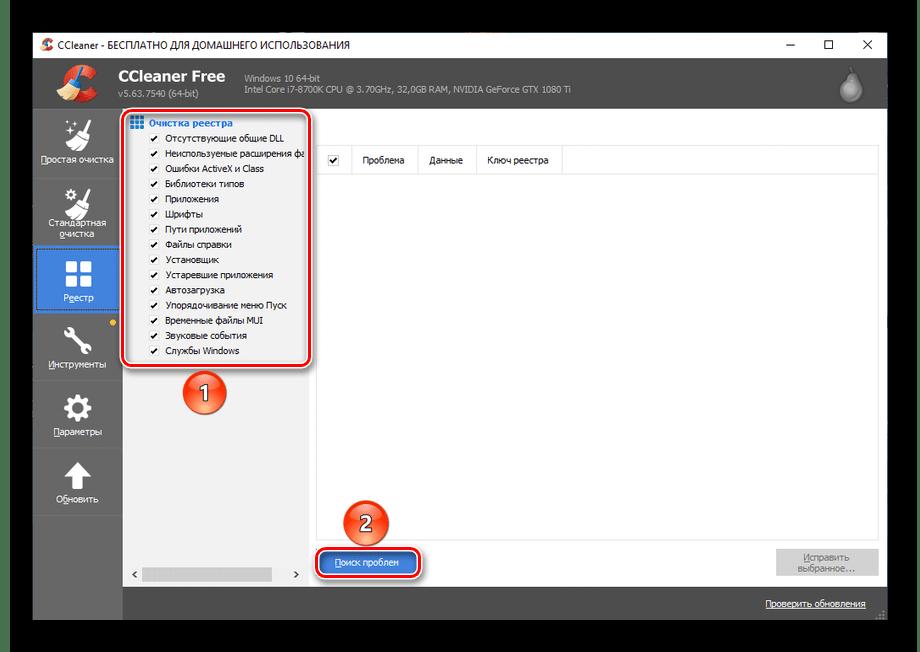 Настройки поиска и обнаружение проблем реестра в CCleaner