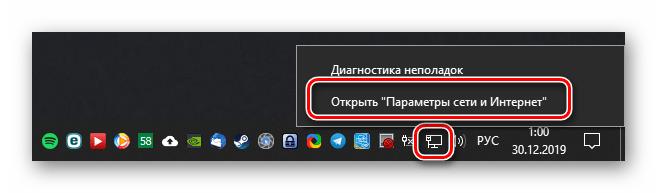 Нажатие кнопки Открыть параметры сети и Интернет в трее на Windows 10