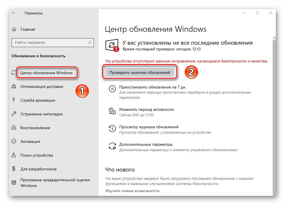 Нажатие кнопки Проверить наличие обновлений в окне Параметры Windows 10