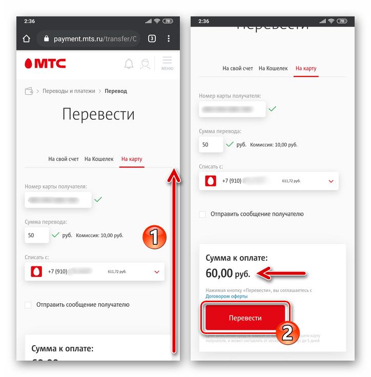 Область Сумма к оплате на веб-сайте МТС Деньги - кнопка Перевести для пополнения QIWI Кошелька с баланса телефона