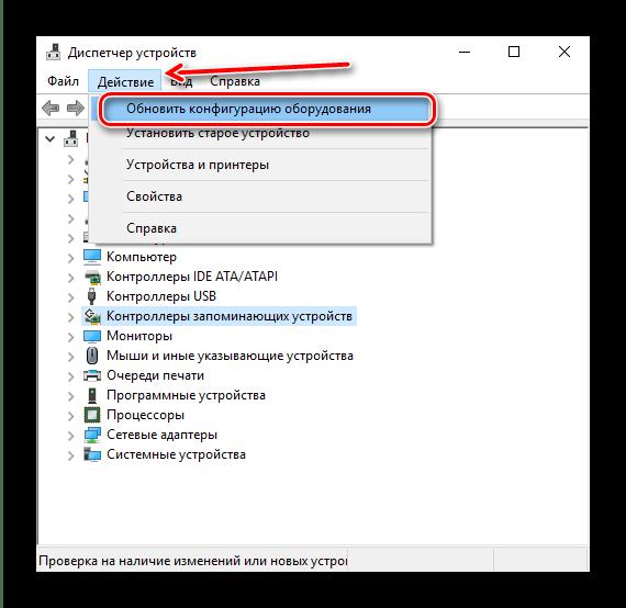 Обновить список оборудования после удаления устройства для устранения ошибки с кодом 31