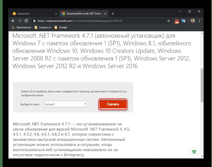 Обновление NET Framework для Windows 10
