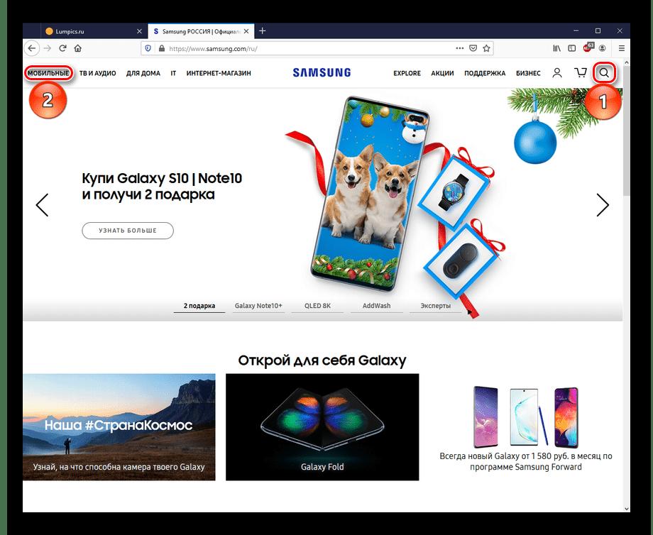 Официальный сайт Samsung