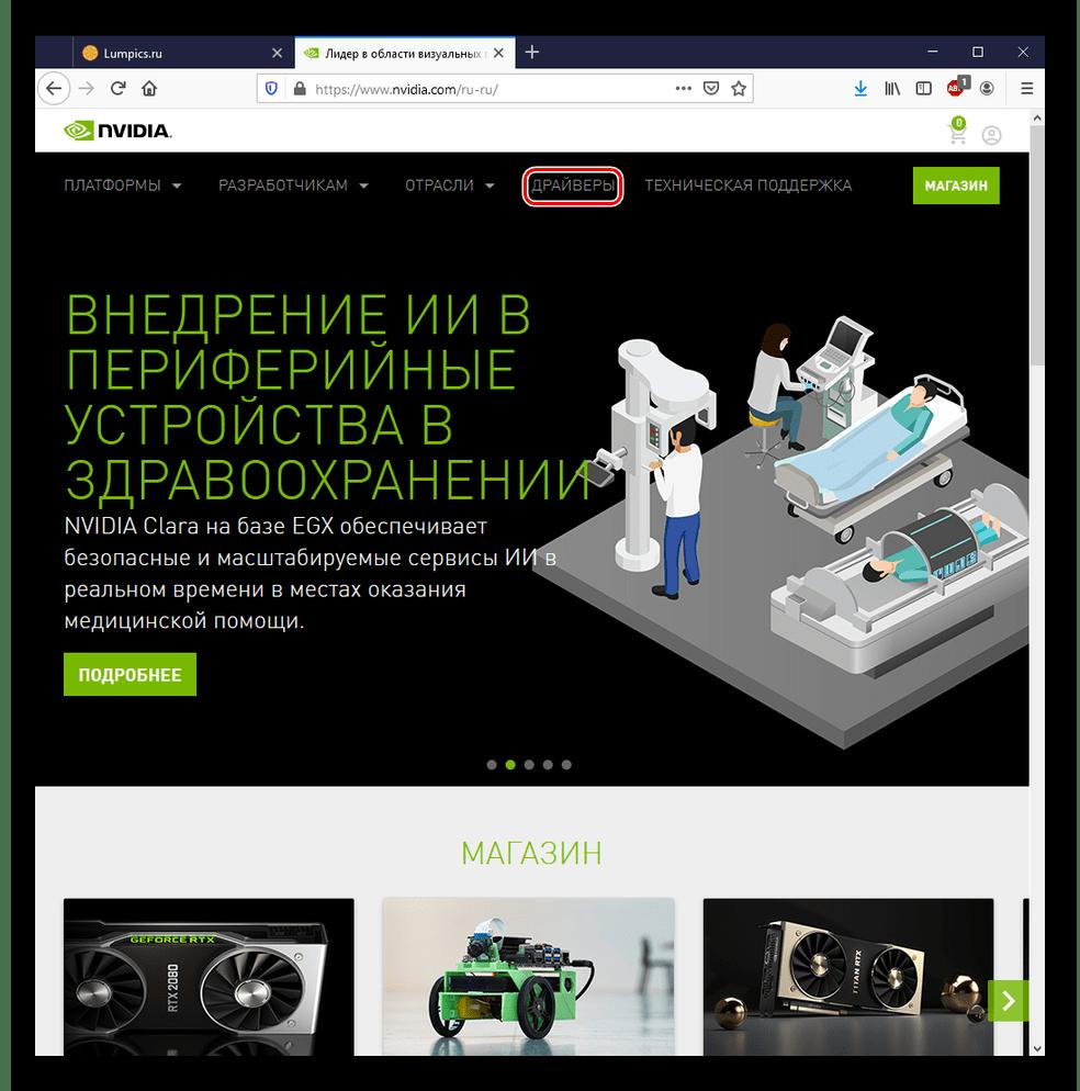 Официaльный интернет-ресурс NVIDIA
