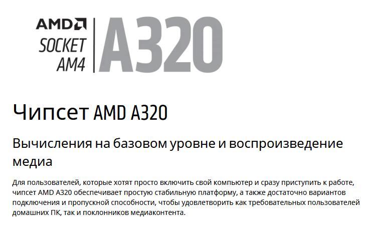 Описание чипсета A320 на официальном сайте AMD