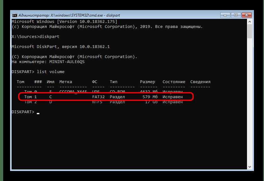 Определение диска С для дальнейшего форматирования через командную строку в Windows 10