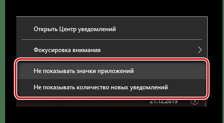 Определение количества и значокв уведомлений в Центре на ОС Windows 10