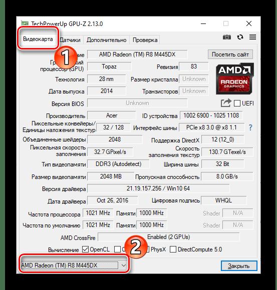 Определяем модель видеокарты в GPU-Z