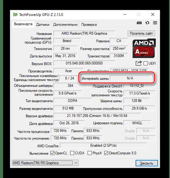Определяем тип видеокарты в GPU-Z