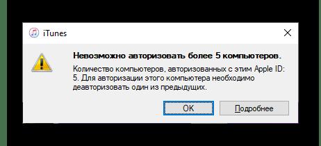 Ошибка авторизации компьютера в программе iTunes