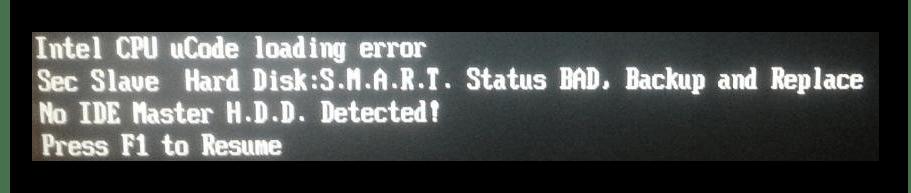 Ошибка intel cpu ucode loading error при включении компьютера