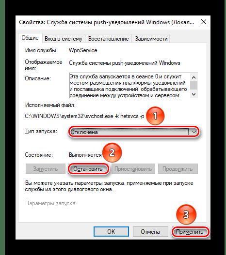 Остановка и предотвращение автоматического запуска службы в Службах Windows