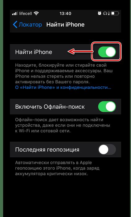 Отключение функции Найти iPhone на iPhone