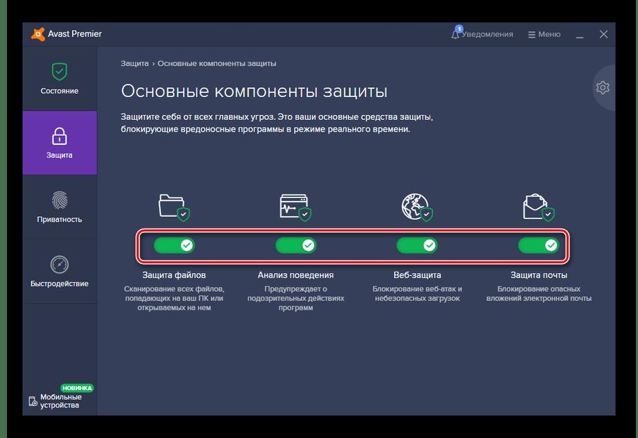 Отключение основных компонентов защиты в Avast
