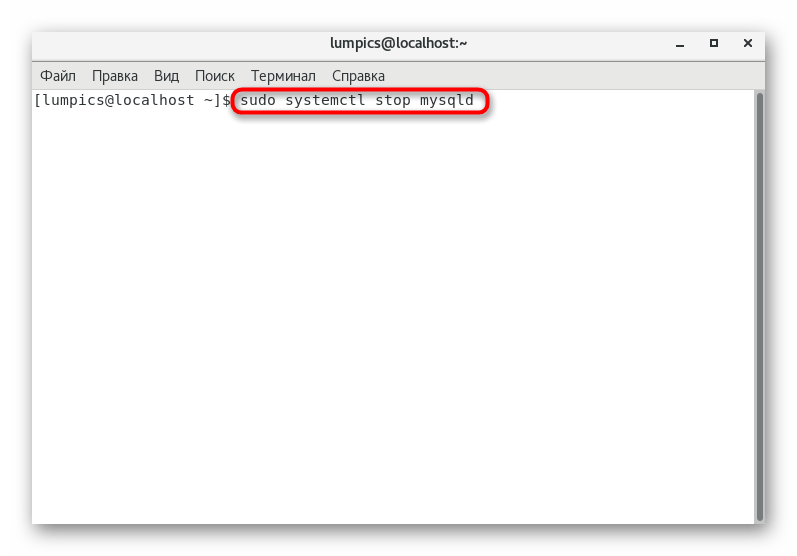 Отключение службы MySQL в СentOS 7 для сброса пароля