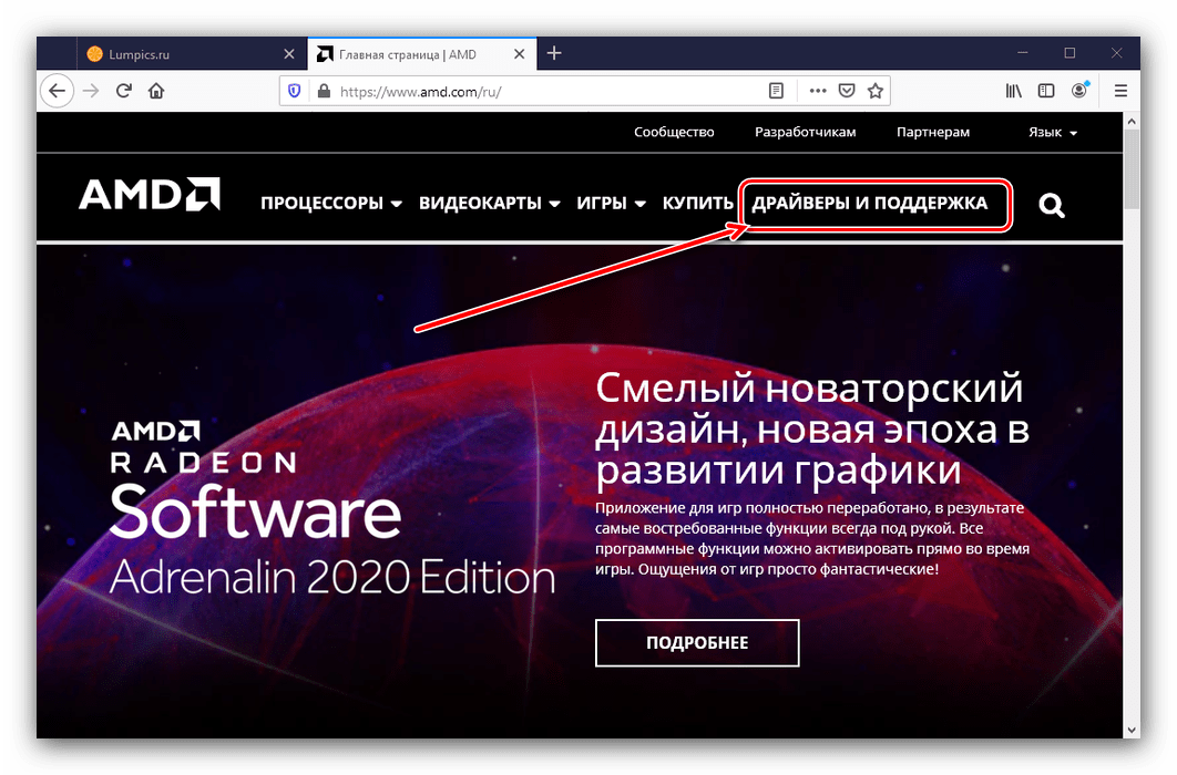 Открыть драйверы и поддержку на сайте AMD для получения софта AMD High Definition Audio Device