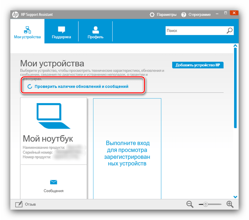 Открыть обновления в утилите поддержки для загрузки драйверов к HP DeskJet 2130