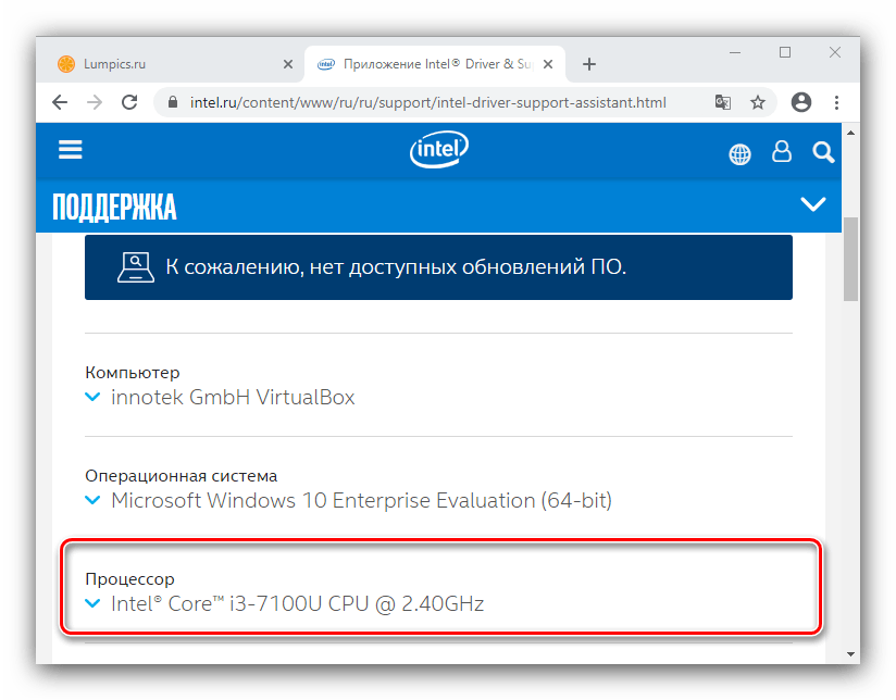 Открыть раздел CPU для получения драйверов для Intel Core i5 посредством универсальной утилиты