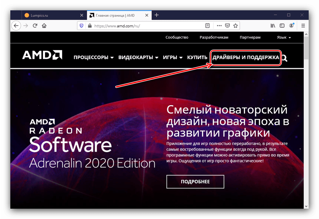 Открыть раздел поддержки на сайте AMD для получения драйверов для RX 580