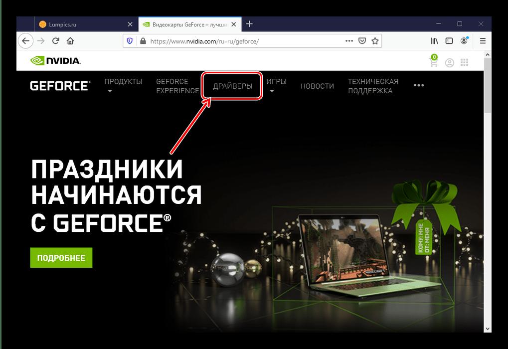Открыть загрузки для получения драйверов для GTX 750 на официальном сайте