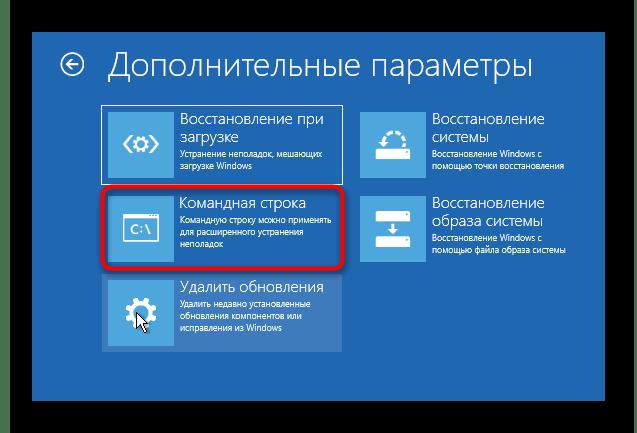 Открытие командной строки для восстановления загрузчика в Windows 10