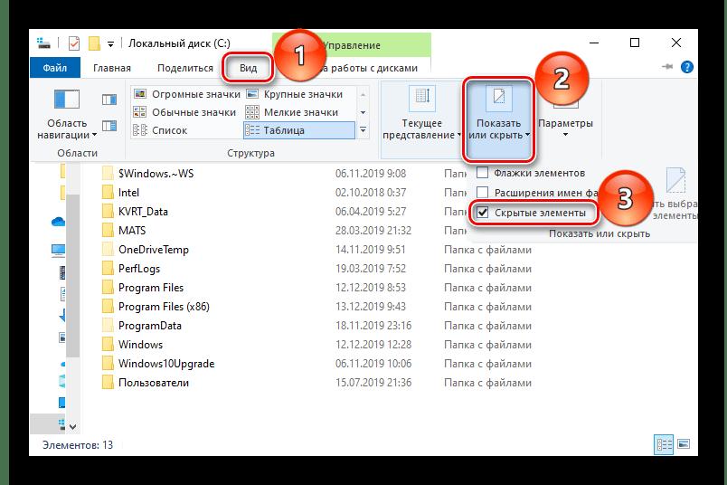 Открытие скрытых элементов в Windows 10
