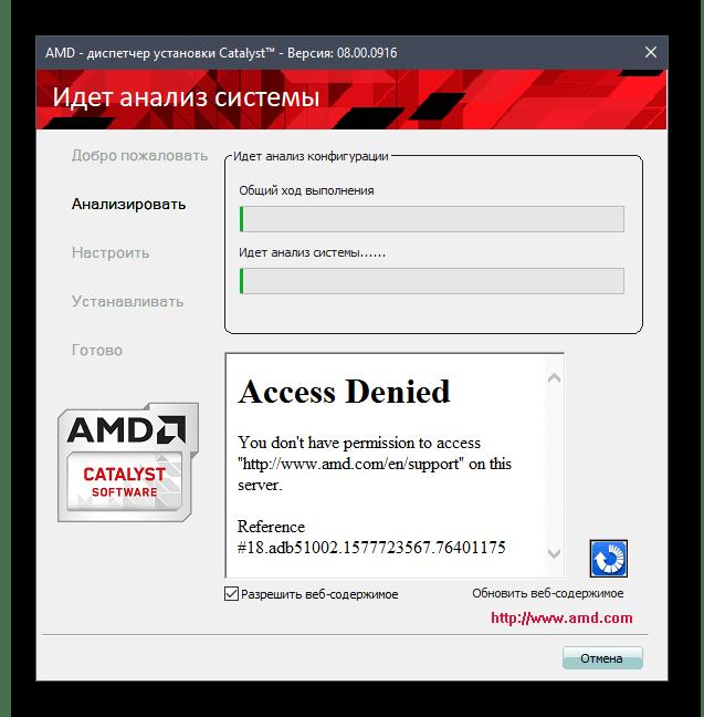Ожидание анализа системы при установке драйверов AMD Radeon с официального сайта