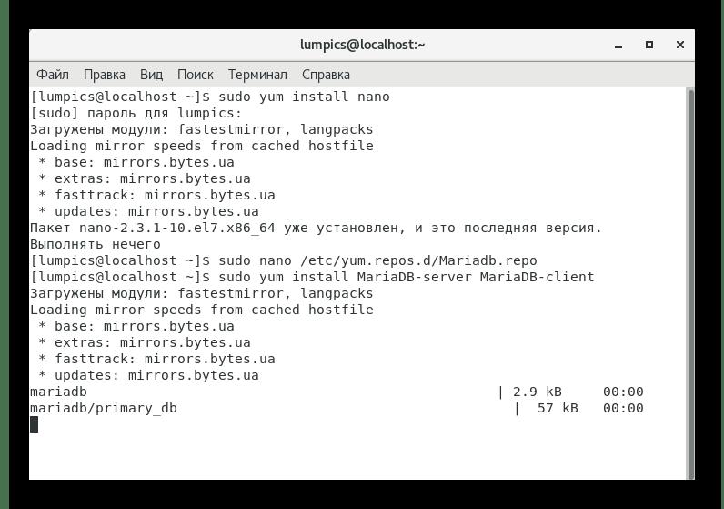 Ожидание скачивания файлов при инсталляции MariaDB в CentOS 7